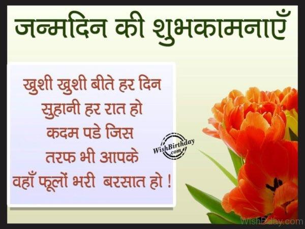 Aapka Har Din Khushi Khushi Beete