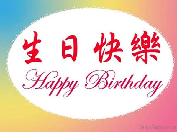Best Birthday Wishes For Chinese language