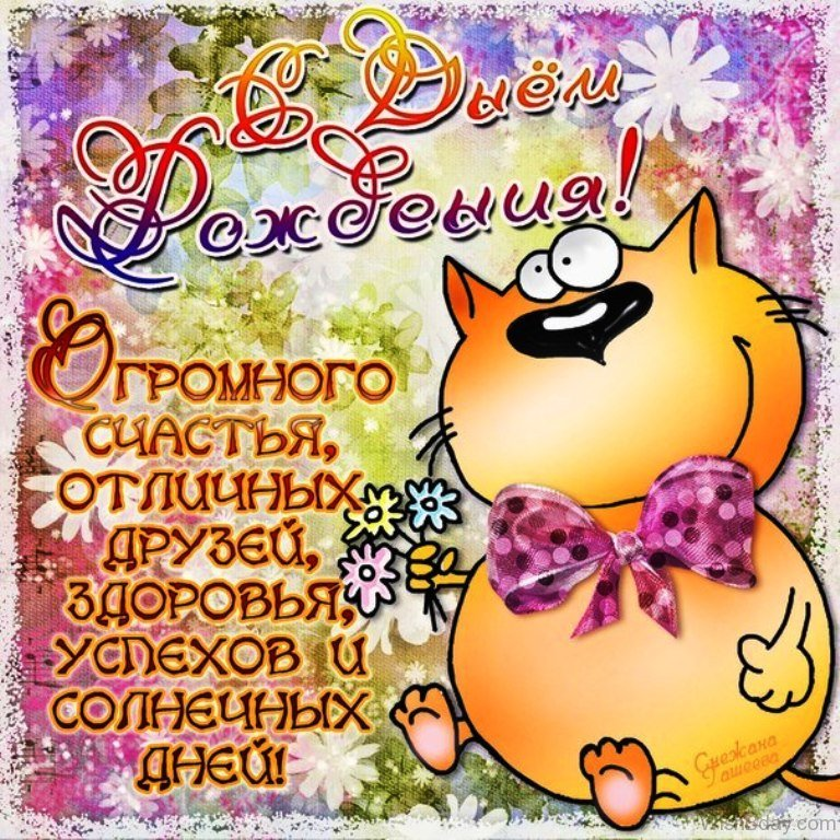 Cards 01 Russian Happy Birthday Cat 3 Voices From 2019
