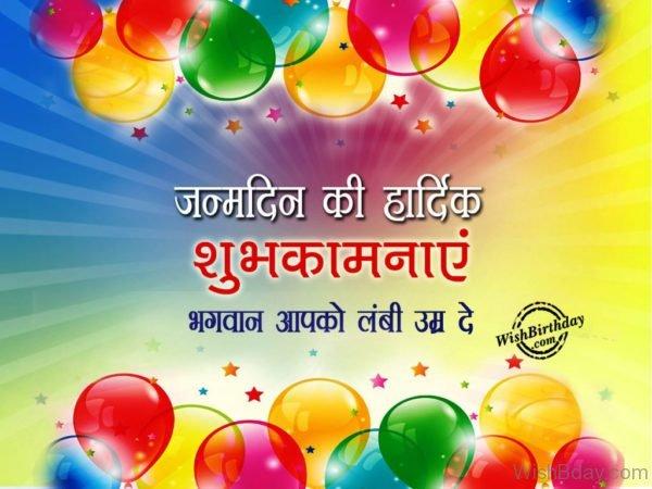 Bhagwan Aapko Lambi Umar De