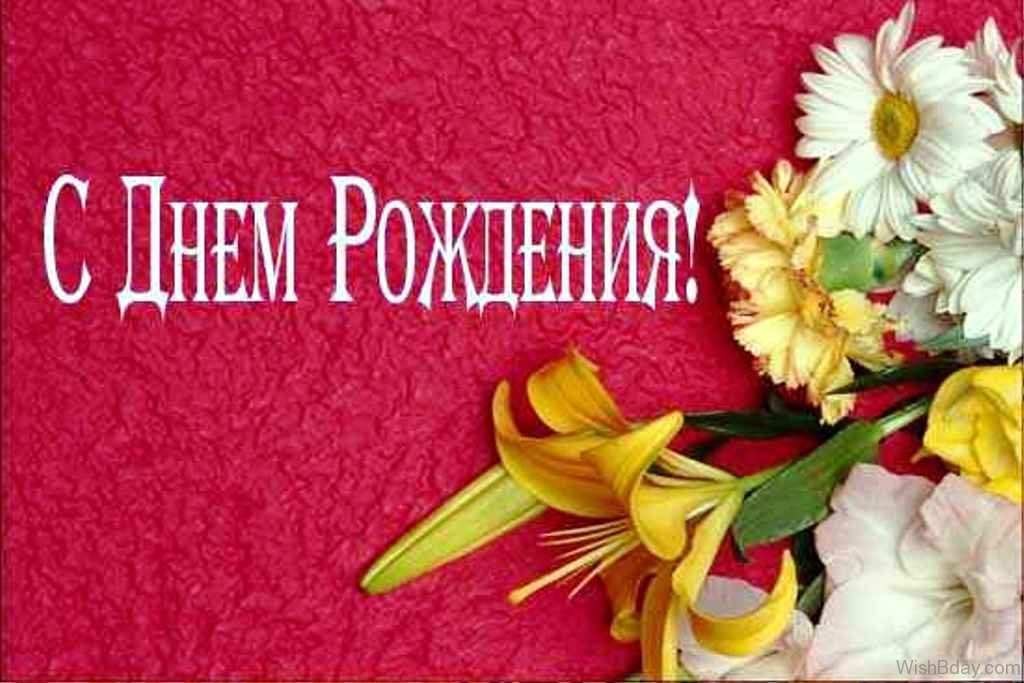 44 Russian Birthday Wishes – Russian Birthday Greetings