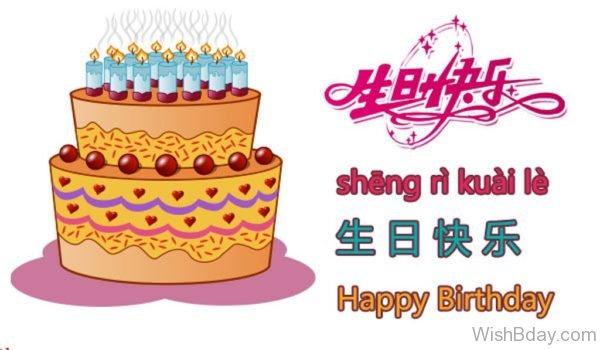 Chinese Birthday Image