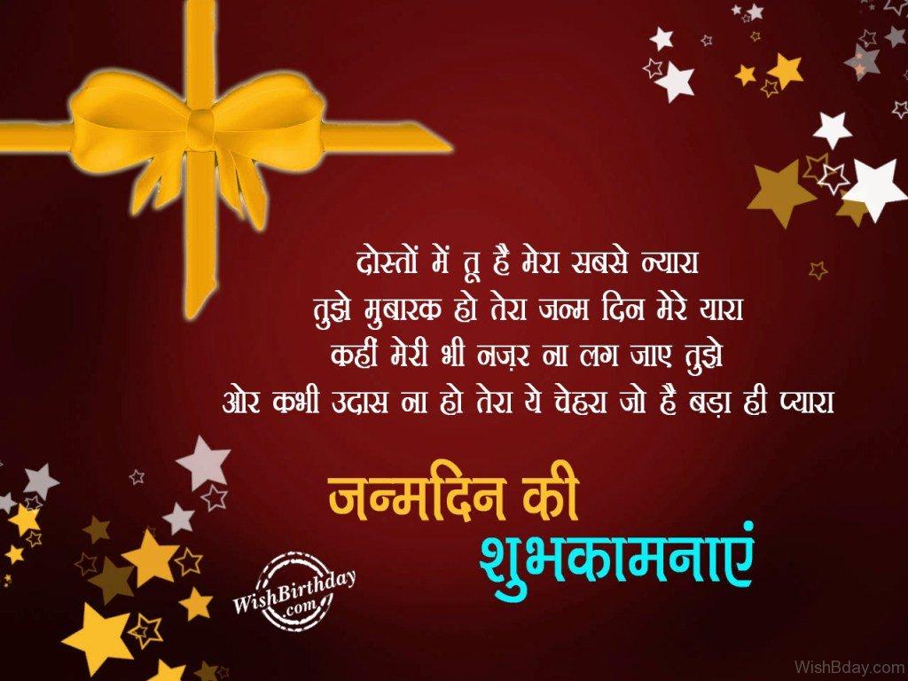 66 Birthday Wishes In Hindi