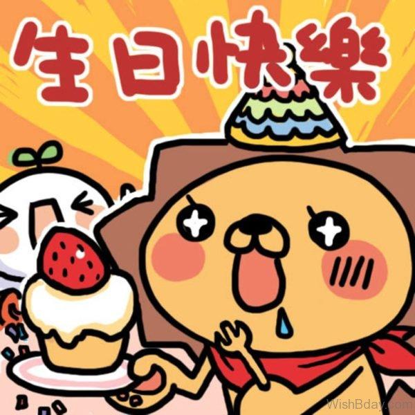 Happy Birthday Chinese Language