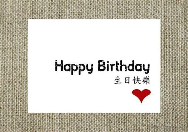 Happy Birthday Chinese Pic