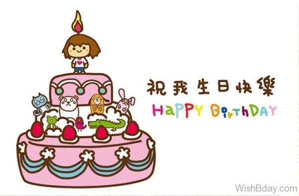 Happy Birthday Dear 11