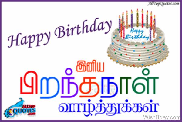 Happy Birthday Image 1