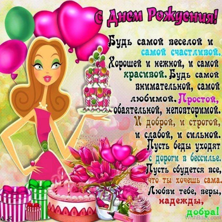 Поздравления с днем рождения сестры 17 лет 31