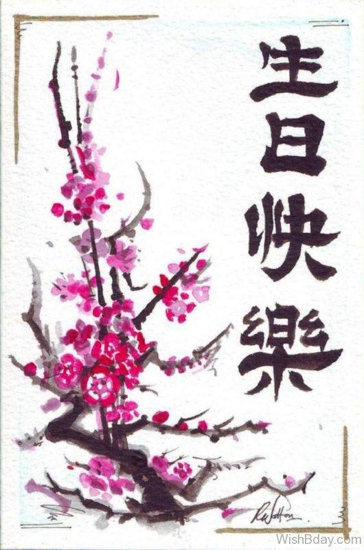 Happy Birthday In Chinese Language