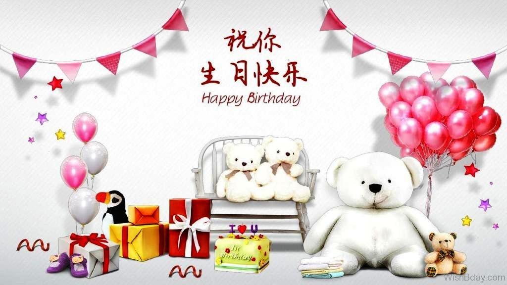 25 chinese birthday wishes happy birthday in chinese m4hsunfo