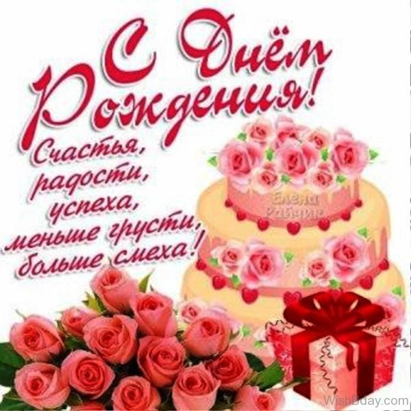Happy Birthday In Russian