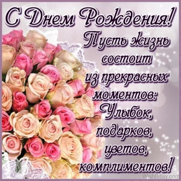 Happy Birthday In Russian Wishes