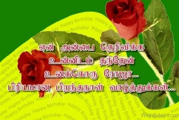 Happy Birthday In Tamil Image