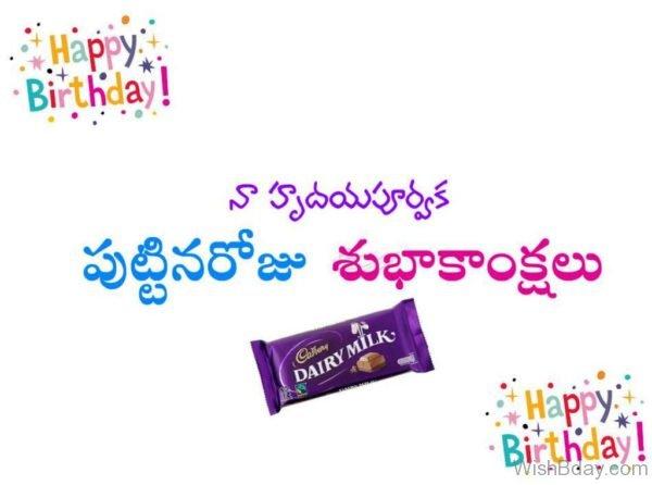 Happy Birthday In Telgu 1