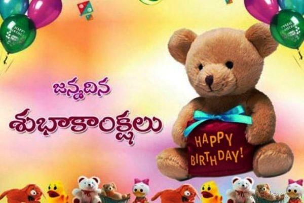 Happy Birthday In Telgu