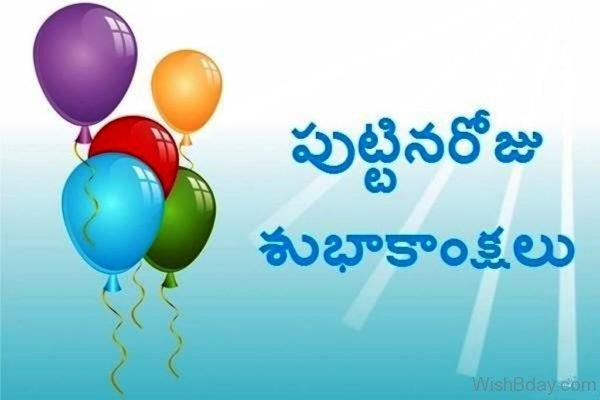 Happy Birthday In Telgu Language