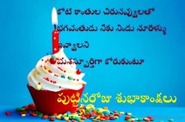 Happy Birthday In Telgu Photo