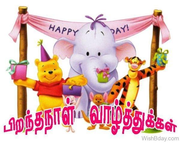 Happy Birthday My Dear 8