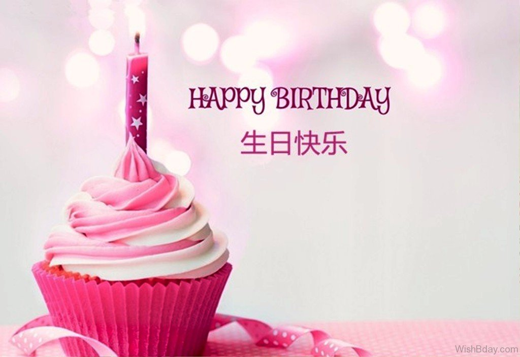 25 Chinese Birthday Wishes