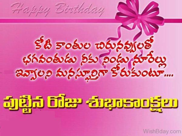 Happy Birthday Telgu Picture 1