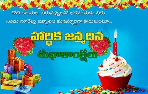 Happy Birthday Telgu Picture