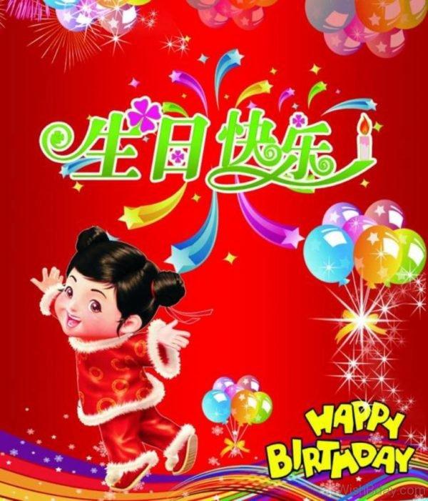 Happy Birthday To You 21