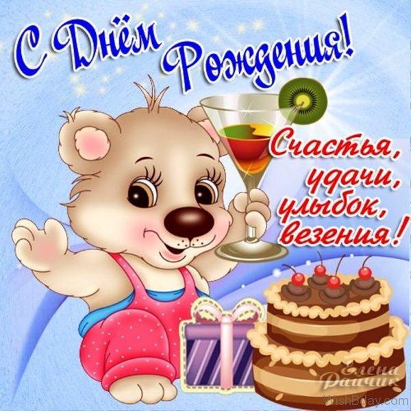 Happy Birthday To You Dear 7