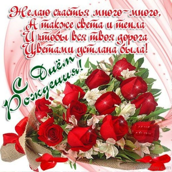 Happy Birthday To You My Dear Image
