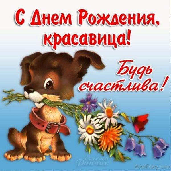 Happy Birthday To You My Dear Nice Image