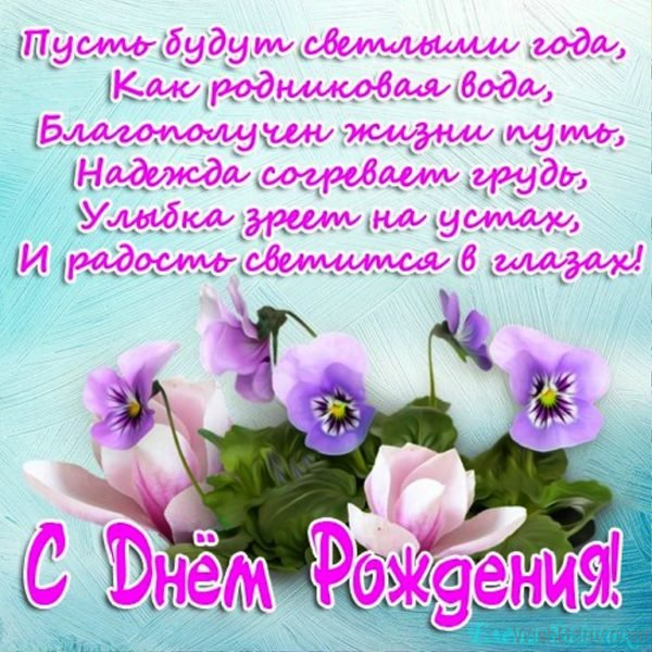 Happy Birthday To You My Dear Nice Picture