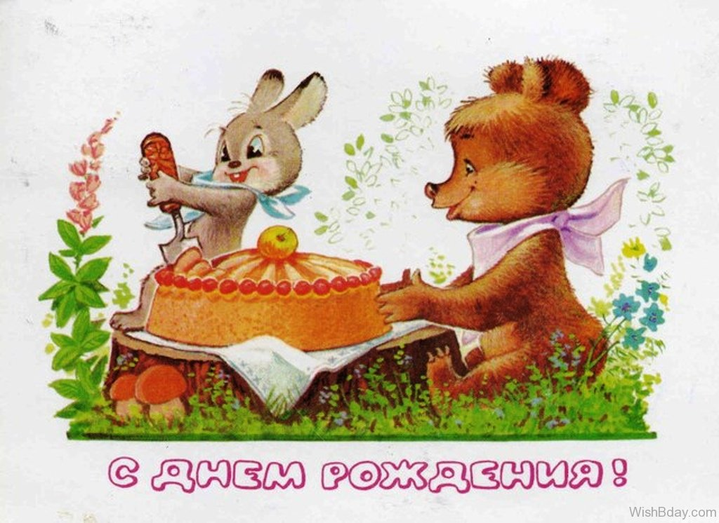 how to write happy birthday in russian