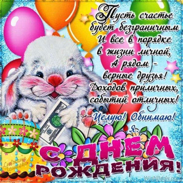 Happy Birthday To You Russian Image