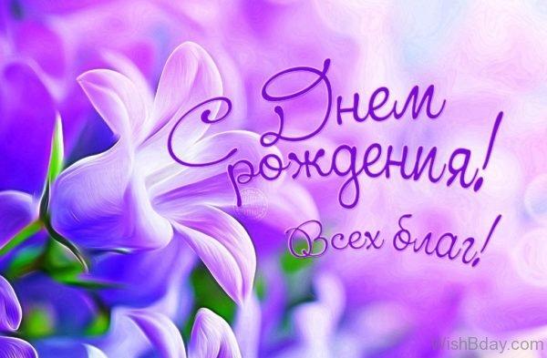 Happy Birthday Wish In Russia Language