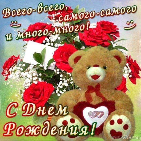 Happy Birthday Wish In Russian