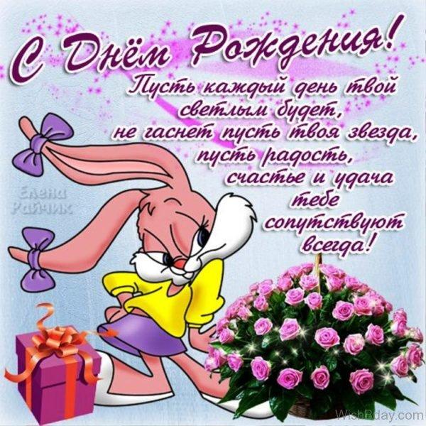 Happy Birthday Wish With Rabbit