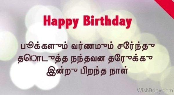 Happy Birthday Wishes 12