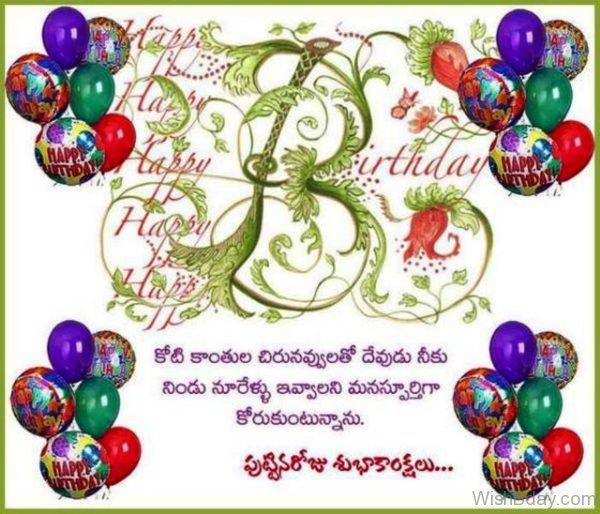 Happy Birthday Wishes In Telgu