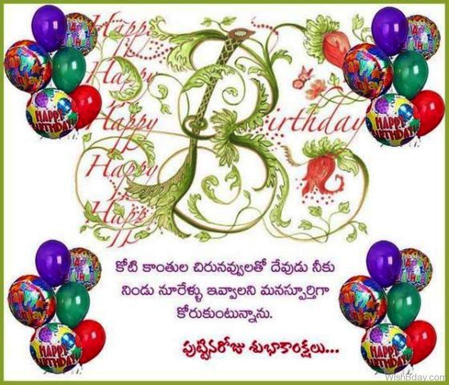26 Birthday Wishes In Telugu