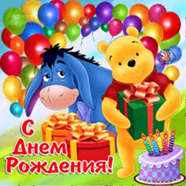 Happy Birthday Wishes With Pooh