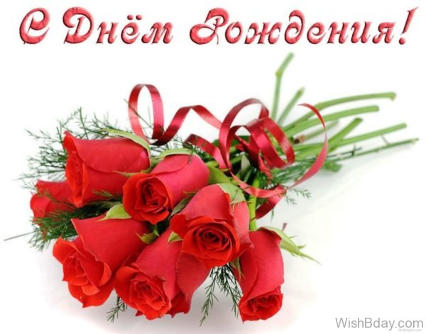 Happy Birthday Wishes With Red Roses