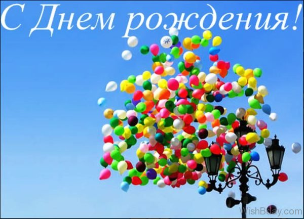 Happy Birthday With Colorful Balloons 1
