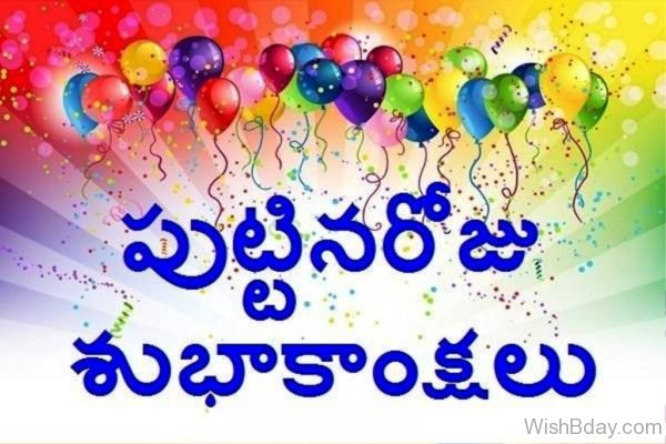 Happy Birthday With Colorful Balloons 8