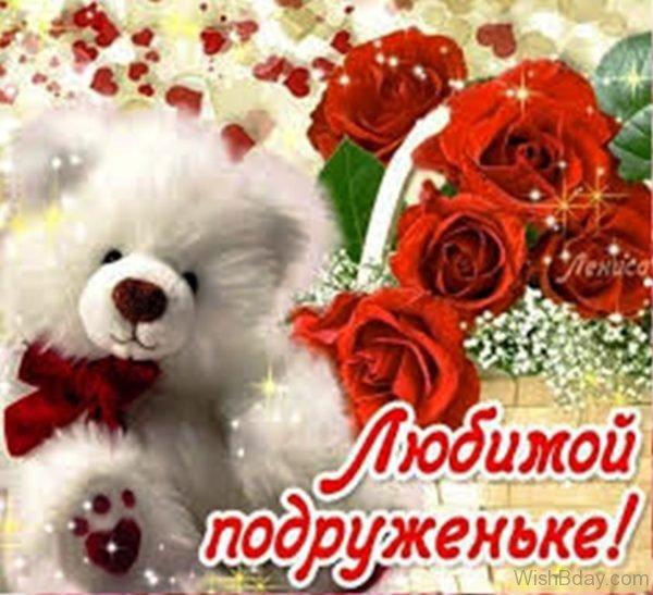 Happy Birthday With White Teddy