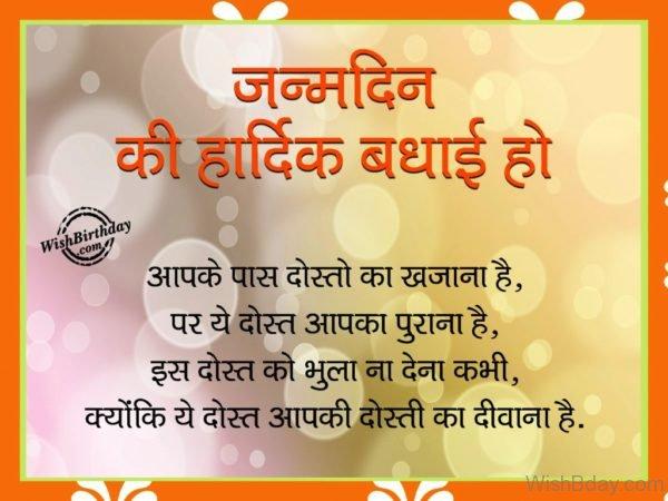 Janam Din Ki Bdhayi Ho