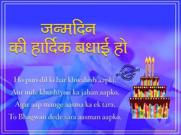 Janam Din Ki Hardik Bdhayi Ho