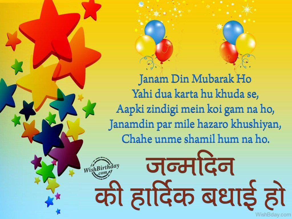 66 Birthday Wishes In Hindi
