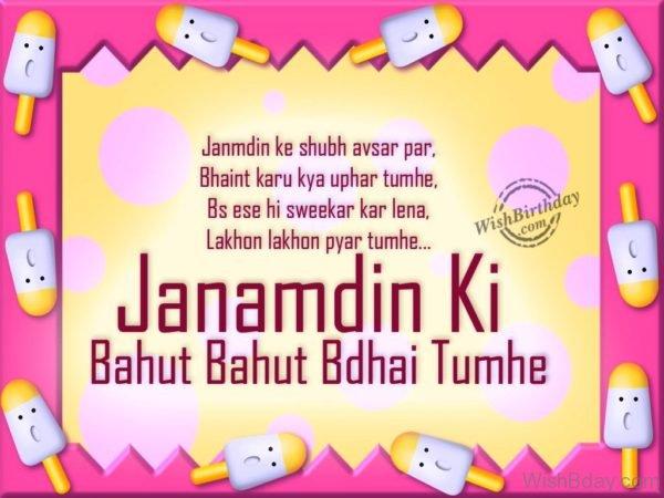 Janamdin Ki Bahut Bahut Bdhayi Tumhe