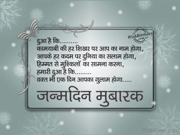 Kamyabi Ki Har Shikhar Par Apka Nam Hoga