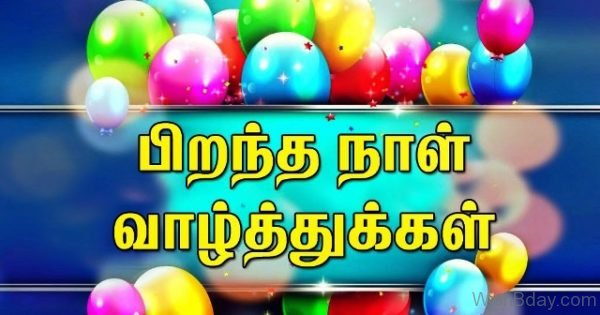 Tamil Happy Birthday With Balloons