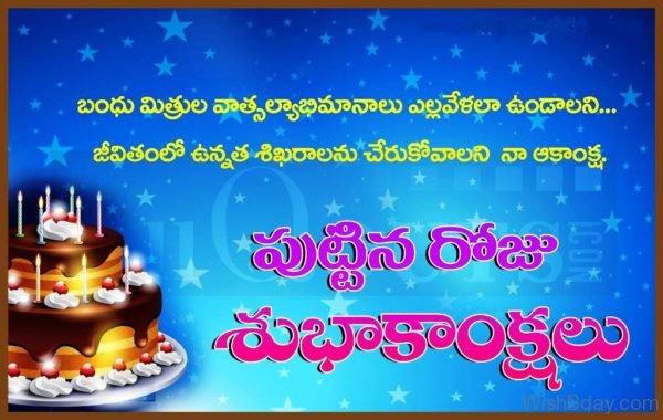 Telgu Happy Birthday Wishes